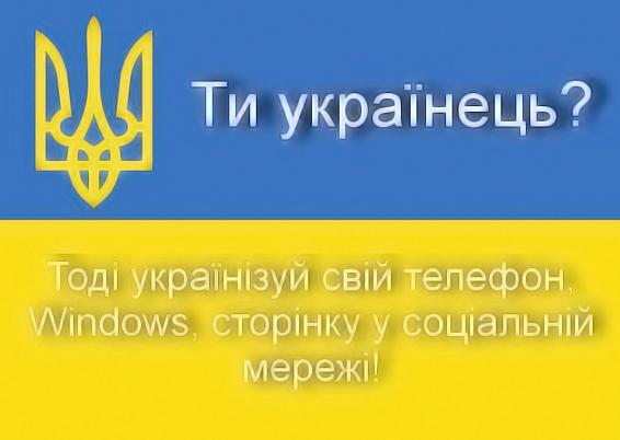Переходять на українську мову