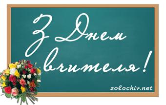 Картинки по запросу день учителя картинки українською