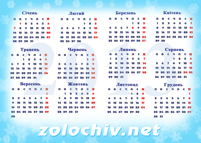 Календар Погоди Для Школярів 2013 На Листопад