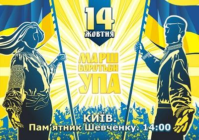 14 жовтня у києві відбудеться марш упа