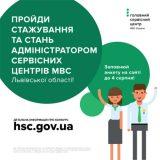 hsc-lviv-konkurs