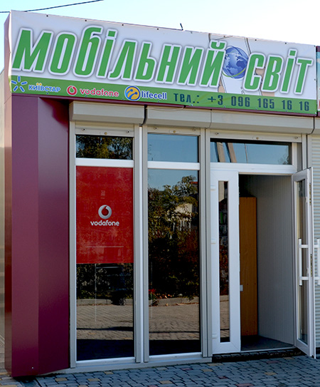 mobilnuj_svit