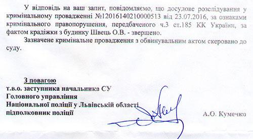 zaput_pol_shves