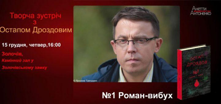 drozdov_o