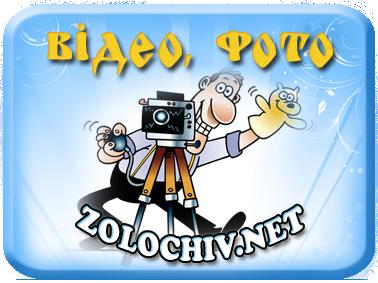 Відео, фото, аудіо