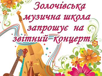 Відбудеться звітний концерт Золочівської музичної школи