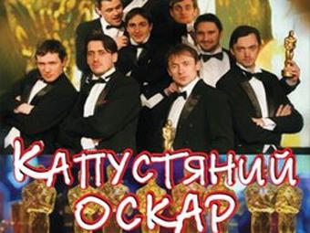 """У Львові роздавали """"Капустяні Оскари"""""""