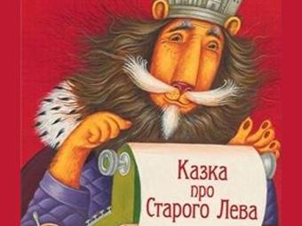 У список кращих видань світу увійшла українська казка