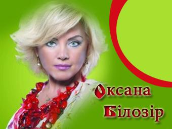 У Львові виступить Оксана Білозір