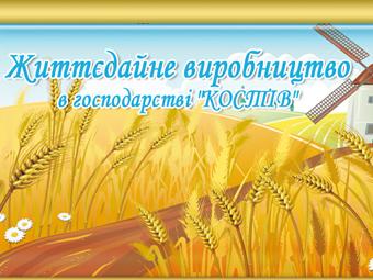 Відбудеться семінар «Теорія та практика в органічному землеробстві»