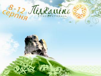 """Eтнофестиваль """"Підкамінь-2012"""" відбудеться 8–12 серпня"""