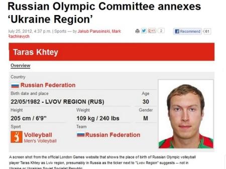 На Олімпіаді-2012 Львів записали, як регіон Росії