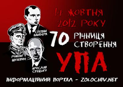 У Львівській обласній раді відбулася наукова конференція, присвячена 70-річчю УПА