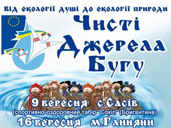 """Відбудеться фестиваль """"Чисті Джерела Бугу"""" !!!"""