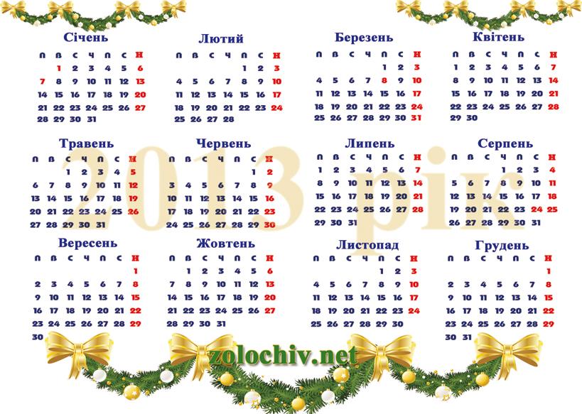 Календар на 2013 рік