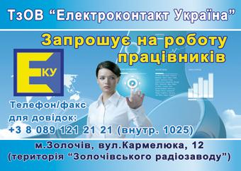"""ТЗОВ """"ЕЛЕКТРОКОНТАКТ УКРАЇНА""""  оголошує конкурс на заміщення вакантної посади"""