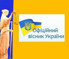 Поспішаймо передплатити бюлетень «Офіційний вісник України» на ІV квартал 2013 року