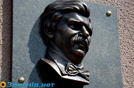 У Золочеві відкрили меморіальну дошку Ігоря Білозіра (відео)