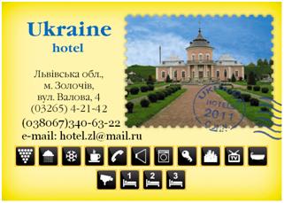 КП готель «Україна» запрошує відвідати наше давнє і водночас вічно молоде місто та Золочівський замок