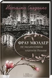 Новий роман Наталки Сняданко на 20. Форумі видавців у Львові