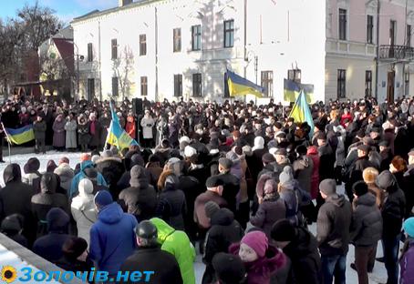 У Золочеві тим, хто стоїть на Майдані у Києві, заспівали «Многая літа» (відео)