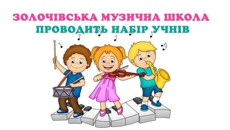 Золочівська музична школа проводить набір учнів