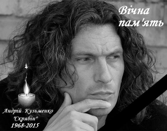 Пам'яті Андрія Кузьменка (Кузьми)