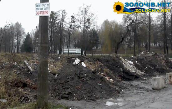 """Голос народу: """"Сипати ґрунт та побутове сміття заборонено"""" (відео)"""
