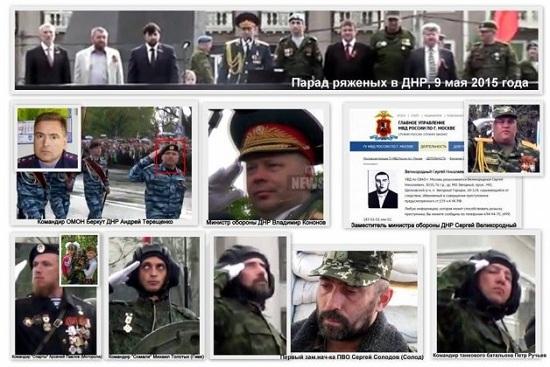 Парадом «ДНР» командував росіянин у розшуку – МВС