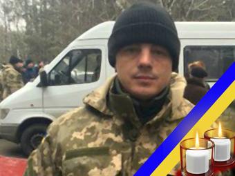 Підтримаймо родину загиблого Віталія Шафранського