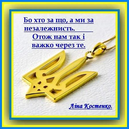 ВІТАННЯ ДО ДНЯ НЕЗАЛЕЖНОСТІ УКРАЇНИ  від голови Золочівського об'єднання Всеукраїнського товариства «Просвіта»