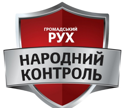 В Золочівському районі зареєстровано осередок політичної партії «Громадський Рух «Народний Контроль»