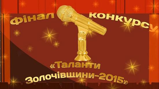 Фінал конкурсу «Таланти Золочівщини-2015» (відео)