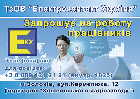 ТзОВ «Електроконтакт Україна» оголошує про відкриття вакансій