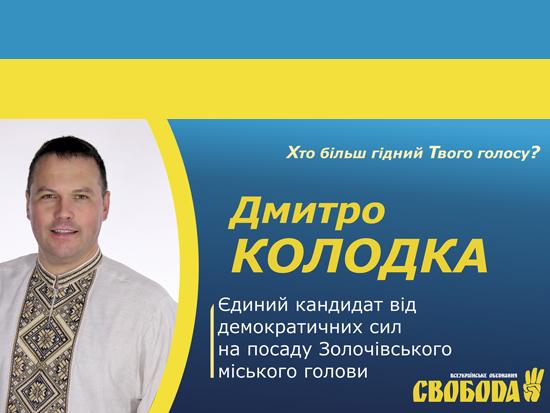 Дмитро Колодка –  єдиний узгоджений кандидат від демократичних сил Золочівщини на посаду міського голови