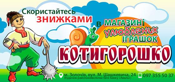 Скористайтеся весняними знижками в магазині улюблених іграшок «Котигорошко»!