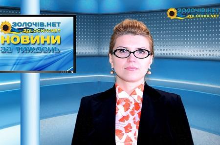 Новини за тиждень|17.01.2016 (відео)
