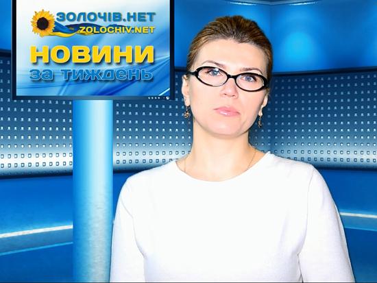 Новини за тиждень | 31.01.2016 (відео)