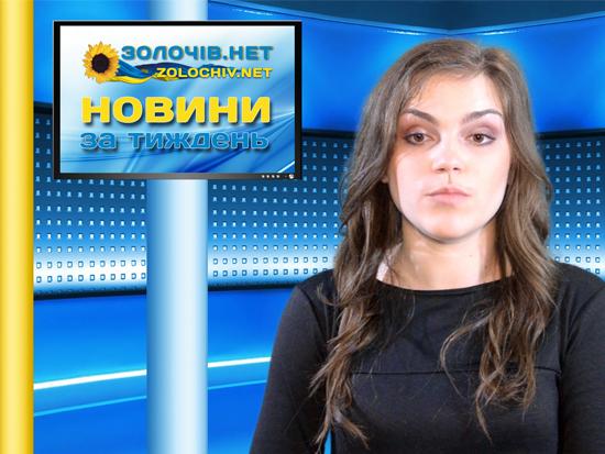 Новини за тиждень | 14.02.2016 (відео)