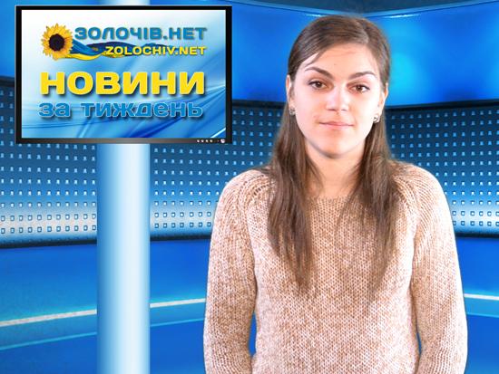 Новини за тиждень | 28.02.2016 (відео)