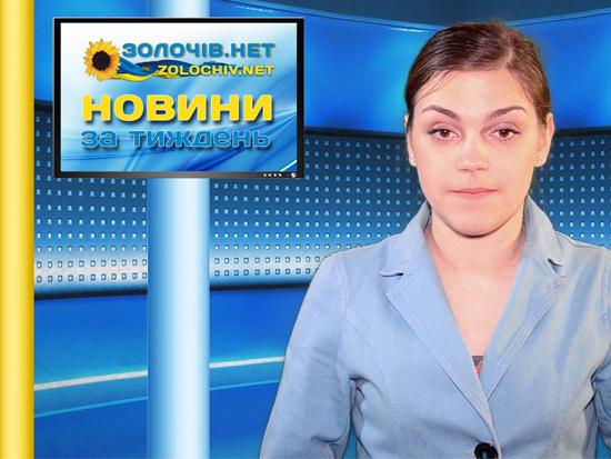 Новини за тиждень | 07.02.2016 (відео)