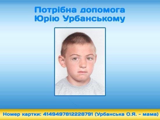 Потрібна допомога Юрію Урбанському