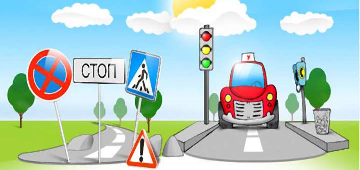 Картинки по запросу безпека дорожнього руху