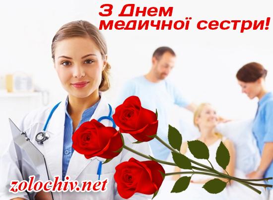 Сьогодні Всесвітній день медичних сестер