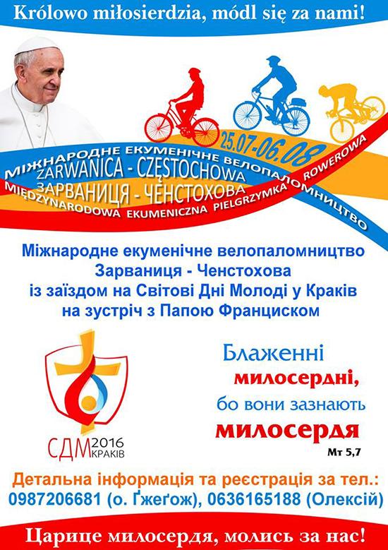 Запрошуються люди на Міжнародне екуменічне велопаломництво та зустріч з Папою Франциском