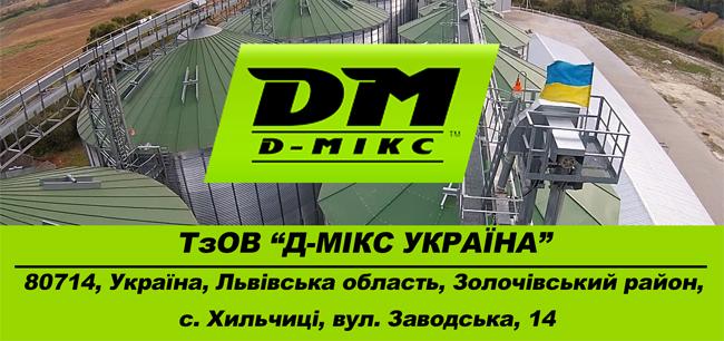 Компанія «D-Мікс» з висоти пташиного польоту