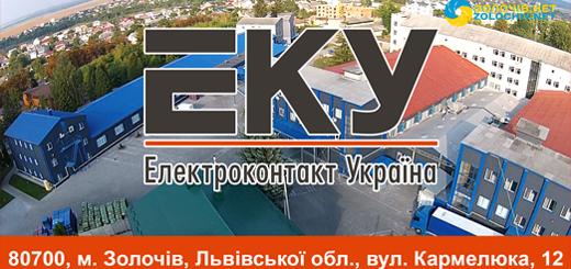 ТзОВ «Електроконтакт Україна» запрошує на роботу монтерів кабельного виробництва