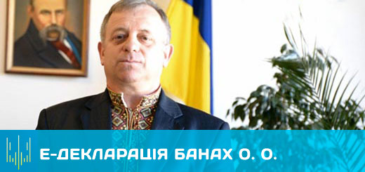 Олег Банах оприлюднив свою е-декларацію