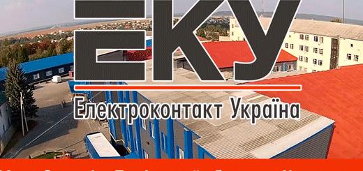 ТзОВ «Електроконтакт Україна» оголошує конкурс на посаду молодшого менеджера з персоналу Золочівського виробничого підрозділу