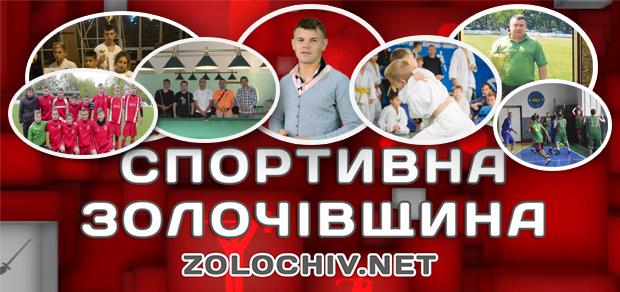 Спортивна Золочівщина| 20.10.2016